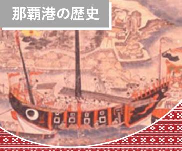 那覇港の歴史