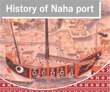 History of Naha Port